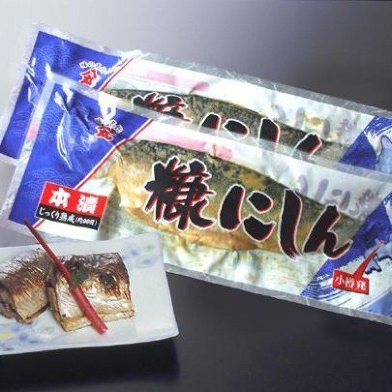 画像1: 珍味【糠にしん】1尾